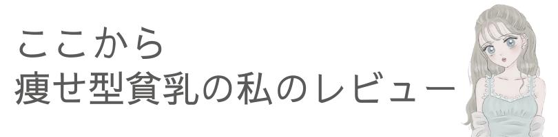 ふわっとマシュマロブラの特徴【写真付きレビュー】