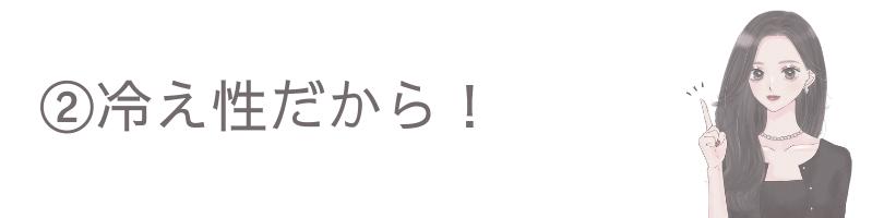 バストアップできない理由②【冷え性】